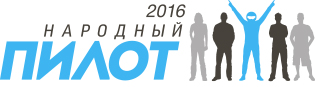 Стартует новый сезон проекта НАРОДНЫЙ ПИЛОТ